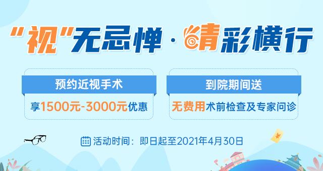 云南省近视手术需多少钱